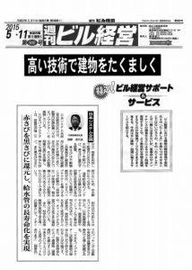 週刊ビル経営2015/5/11
