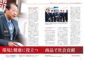 地域の優良企業紹介誌 「エラベル2018年関東版/優良企業情報誌」