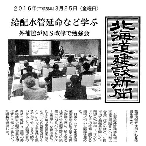北海道新聞2015/10/16