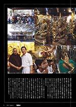 中小企業経営者を対象とした情報紙「BigLife21」3月号
