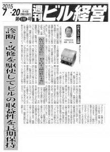 週刊ビル経営2015/7/20