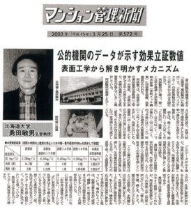 マンション管理新聞2003年3月25日