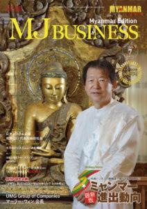 「MYANMAR JAPON」 2019年7月号 vol.73号