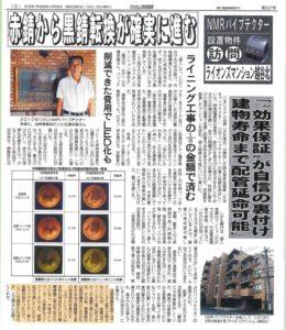 2016/9/25 『マンション管理新聞』掲載