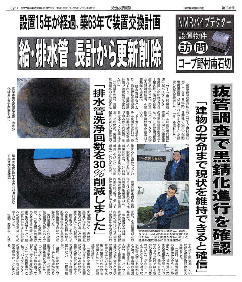「マンション管理新聞」2017年3月25日