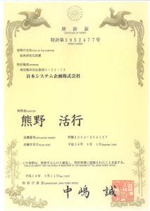 日本国特許