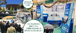 第12回川崎国際環境技術展